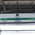 漢字1文字の駅名標