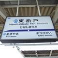 #HS05 東松戸駅 駅名標【上り】