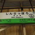 Photos: #H05 新札幌駅 駅名標