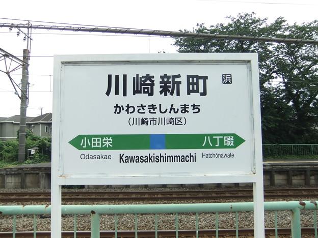 川崎新町駅 駅名標