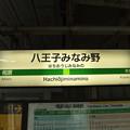 八王子みなみ野駅 駅名標【上り】
