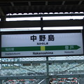 写真: 中野島駅 駅名標【上り】
