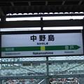 Photos: 中野島駅 駅名標【上り】