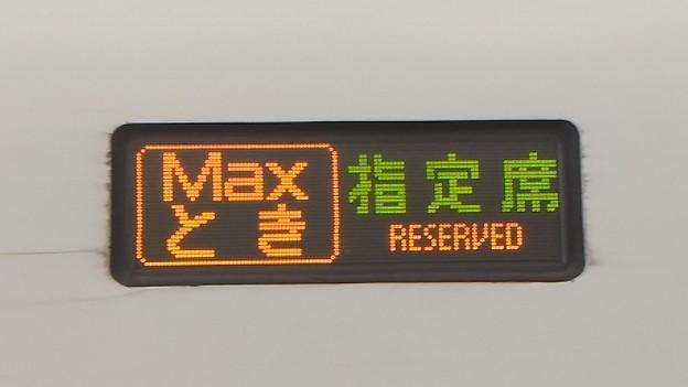 [E4系][Maxとき]指定席