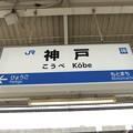 Photos: 神戸駅 駅名標【下り】