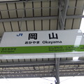Photos: 岡山駅 駅名標【姫路方面】