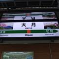 Photos: 大月駅 駅名標【下り】