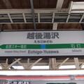Photos: 越後湯沢駅 駅名標