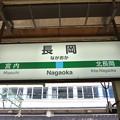 写真: 長岡駅 駅名標