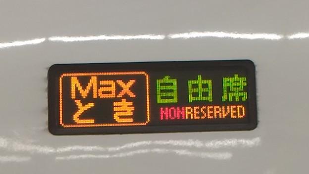 [E4系][Maxとき]自由席