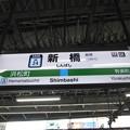 Photos: #JK24 新橋駅 駅名標【京浜東北線 南行】