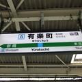 Photos: #JK25 有楽町駅 駅名標【京浜東北線 南行】