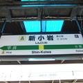 Photos: #JB25 新小岩駅 駅名標【中央総武線 西行】