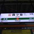 Photos: #JC04 四ツ谷駅 駅名標【中央快速線 下り】