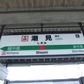 #JE04 潮見駅 駅名標【上り】