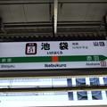 Photos: #JS21 池袋駅 駅名標【湘南新宿ライン 北行】