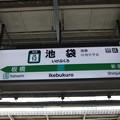 #JA12 池袋駅 駅名標【埼京線 北行】
