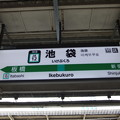 Photos: #JA12 池袋駅 駅名標【埼京線 北行】
