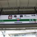 #JS21 池袋駅 駅名標【湘南新宿ライン 南行】