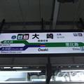 Photos: #JA08 大崎駅 駅名標【埼京線・湘南新宿ライン・りんかい線】