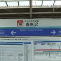 #SI18 西所沢駅 駅名標【狭山線】