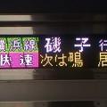 Photos: [E233系6000番台][快速]磯子