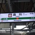 Photos: #JT03 品川駅 駅名標【東海道線 下り】