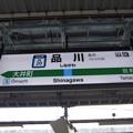 Photos: #JK20 品川駅 駅名標【京浜東北線 南行】