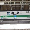 Photos: #JK26 東京駅 駅名標【京浜東北線 南行】