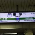 Photos: #JO19 東京駅 駅名標【横須賀線・総武快速線】