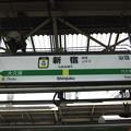 Photos: #JB10 新宿駅 駅名標【中央総武線 西行】