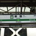 Photos: #JY17 新宿駅 駅名標【山手線 外回り】