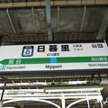 Photos: #JK32 日暮里駅 駅名標【京浜東北線 南行】