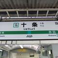 Photos: #JA14 十条駅 駅名標【北行】