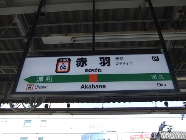 Photos: #JU04 赤羽駅 駅名標【宇都宮線・高崎線 下り】