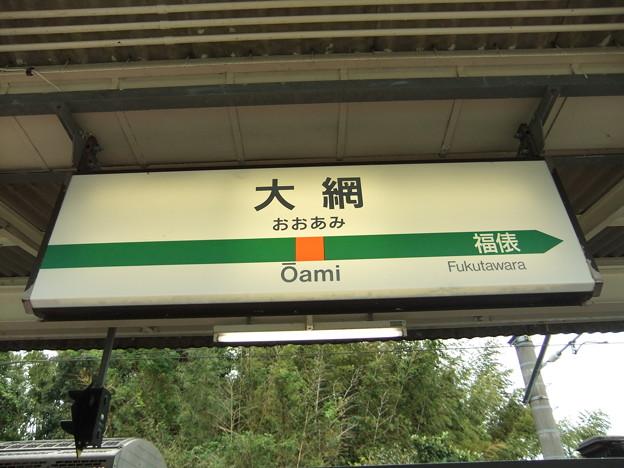 大網駅 駅名標【東金線】