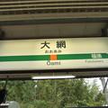 写真: 大網駅 駅名標【東金線】