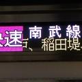 Photos: [E233系8000番台][快速]南武線