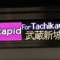 [E233系8000番台][Rapid]For Tachikawa