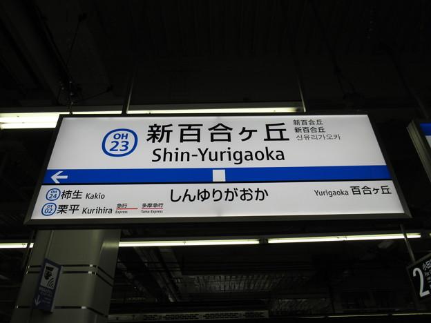 #OH23 新百合ヶ丘駅 駅名標【下り】