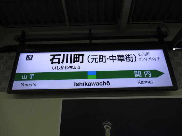 石川町(元町・中華街)駅 駅名標【上り】