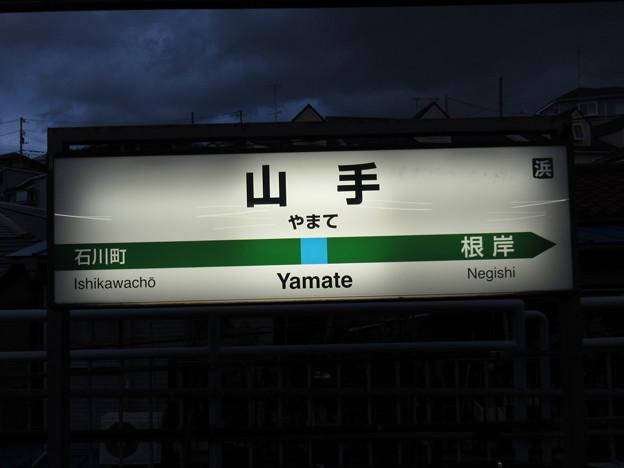 山手駅 駅名標【下り】