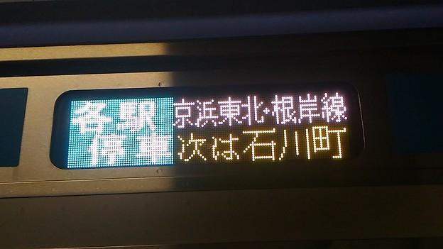 Photos: [E233系1000番台][各駅停車]京浜東北・根岸線