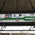 Photos: #JU02 上野駅 駅名標【宇都宮線・高崎線・常磐線 下り】