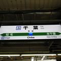 Photos: #JO28 千葉駅 駅名標【内房線】