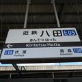 #E05 近鉄八田駅 駅名標【下り 1】