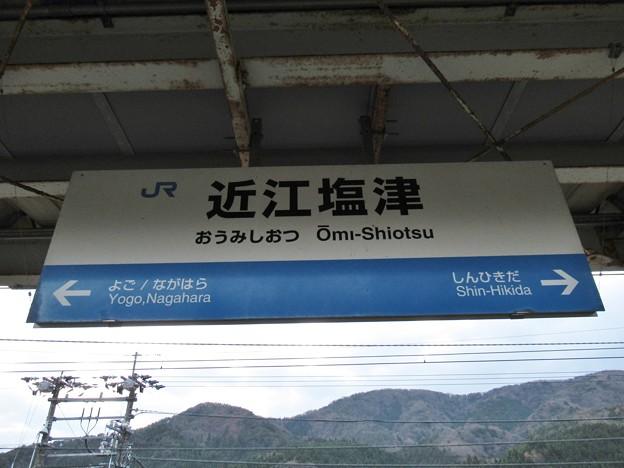 近江塩津駅 駅名標