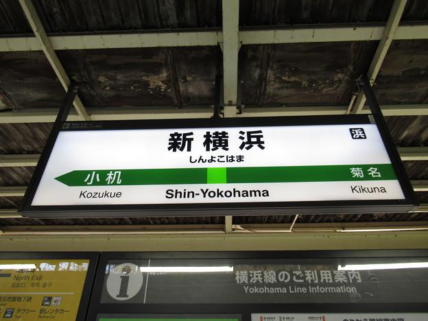 新横浜駅 駅名標【下り】