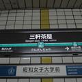 #DT03 三軒茶屋駅 駅名標【田園都市線 上り】