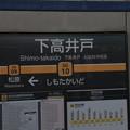 下高井戸駅 駅名標